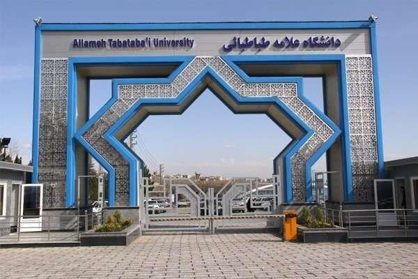تعطیل شدن دانشگاه علامه طباطبایی
